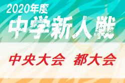 2020年 第64回東京サッカー中学新人戦大会中央大会 都大会 12/5結果速報
