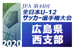 2020年度JFA第44回全日本U-12サッカー選手権大会 広島県西支部予選 結果掲載!