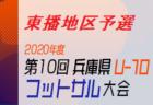2020年度 第2回OKAYA CUP/オカヤカップ愛知県ユースU-10サッカー大会 東三河大会  1,2回戦全結果掲載!次回3回戦10/3~11