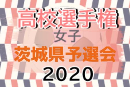 2020年度 第16回関東高等学校女子サッカー選手権大会茨城県予選会  結果速報9/26