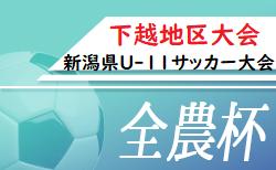 2020年度 第28回新潟県U-11サッカー大会 下越地区大会 予選リーグ結果募集!決勝Tは9/22