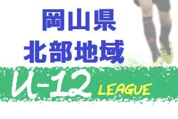 2020年度 岡山県 U-12北部地域リーグ 情報おまちしています!