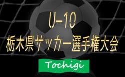 2020年度 U-10栃木県少年サッカー選手権大会 決勝トーナメント ベスト8決定!! 10/24 1~3回戦全結果更新、スコアもすべて掲載!準々決勝~決勝は10/31開催!