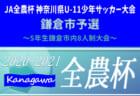 2020年度 鎌倉市協会長杯 (神奈川県)  準決勝・決勝は10/17から10/24に延期!