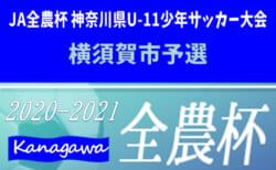 2020年度 神奈川県U-11少年サッカー大会 横須賀予選 マリノス追浜が決勝進出!! 今後の日程情報をお待ちしています!