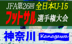 2020年度 全日本U-15フットサル選手権 神奈川県大会 9/26 1回戦全結果更新!2回戦は10/17開催!