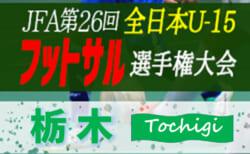2020年度 全日本U-15フットサル選手権 栃木県大会  9/27 1次ラウンド全結果更新!次は10/3,4開催!決勝ラウンドの組合せや日程情報をお待ちしています!
