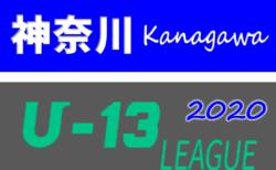 速報!2020年度 神奈川県U-13サッカーリーグ 1/16 3部・4部結果更新!結果入力ありがとうございます!