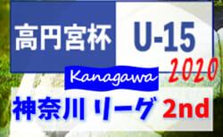 高円宮杯JFA U-15サッカーリーグ2020 神奈川 2ndステージ 9/27までの結果更新!12月まで開催中!結果入力ありがとうございます!続報をお待ちしています!