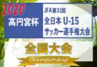 2020年度 高円宮杯JFA第32回全日本U-15サッカー選手権大会 地域予選情報をまとめました!