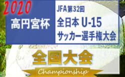 2020年度 高円宮杯JFA第32回全日本U-15サッカー選手権大会 北海道・北信越・関東リーグで代表決定!! 地域予選情報をまとめました!12/12開幕!