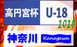 高円宮杯 JFA U-18サッカーリーグ 2020 神奈川 10/25までのK4 25グループ結果更新!次は11/1他開催!結果入力ありがとうございます!