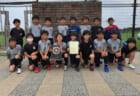 2020年度 大阪中学校秋季総合体育大会サッカーの部・北地区 グループ優勝10校決定!