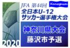 JFA U-12サッカーリーグ 2020 神奈川《FAリーグ》少女地区 Aブロックリーグ戦表作成&9/26までの結果更新!結果入力ありがとうございます!