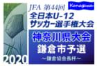 2020年度 藤沢市少年サッカーリーグ 5年生の部 (神奈川県) 10/24結果速報!情報をお待ちしています!