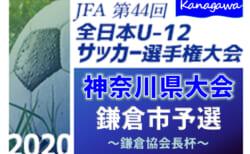 2020年度 鎌倉市協会長杯 (神奈川県) ベスト4は七里・関谷・腰越・小坂!! 9/5 1・2回戦結果掲載!準決勝・決勝は9/26!情報ありがとうございます!