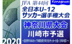 2020年度 第39回松村杯PUMAカップ 少年の部 (神奈川県) 決勝T進出27チーム決定!! 9/21までの予選L全結果更新!決勝T組合せ&日程情報をお待ちしています!