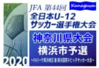 JFA U-12リーグ2020神奈川《FAリーグ》横浜地区 兼 横浜国際チビッ子サッカー大会 9/26,27結果更新、Aブロックは全結果!次節10/3,4!結果入力ありがとうございます!続報をお待ちしています!