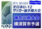 アレスグーテ砺波 F.S. ジュニアユース 体験練習会  11/14.15 開催のお知らせ!2021年度 富山