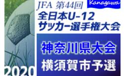 2020年度 全日本U-12サッカー選手権 神奈川県予選 横須賀予選 マリノス追浜がブロック優勝!県中央大会進出!! 9/27結果更新!情報ありがとうございます!続報をお待ちしています!