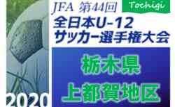 2020年度 全日本U-12サッカー選手権 栃木県大会 上都賀地区大会 優勝はCFA日光!県大会出場4チーム決定!!