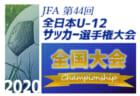 2020年度 JFA第44回全日本U-12サッカー選手権大会 1次ラウンド組合せ決定!決勝戦はTV放送有り!! 12/26~29鹿児島県にて開催!