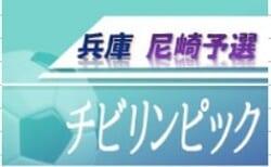 2020年度 第4回ワコーレ杯 チビリンピック2021 尼崎予選 兵庫 決勝12/6結果速報!
