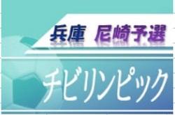 2020年度 第4回ワコーレ杯 チビリンピック2021 尼崎予選 兵庫 準決勝11/29結果 決勝は12/6