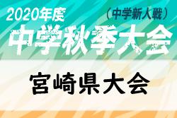 2020年度第44回宮崎県中学校秋季体育大会サッカー競技県大会 組合せ掲載! 10/31~11/2開催!