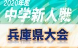 2020年度 第40回兵庫県中学校サッカー新人大会 12月開催 地区予選情報募集中