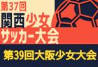 大豆戸FC WEST ジュニアユース セレクション 9/19,27開催 2021年度 神奈川県