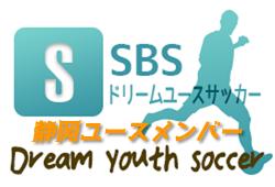 2020年度 SBSカップ ドリームユースサッカー</br>【静岡ユースメンバー】