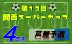 2020年度 第12回関西スーパーカップ少年サッカー大会 兼 第47回兵庫県少年サッカー4年生大会 芦屋予選 10/25までの判明分結果 準決勝・決勝は11/1