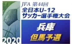 2020年度 第12回JAたじま杯 JFA第44回全日本U-12 サッカー選手権兵庫県大会 但馬予選 10/3,4開催!組み合わせ・予選リーグ表掲載!