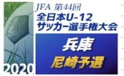 2020年度 JFA第44回全日本U-12 サッカー選手権兵庫県大会 尼崎予選 優勝は小田FC!