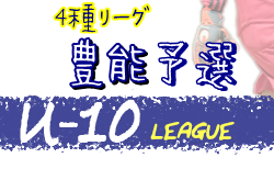 2020年度 4種リーグU-10・ 豊能地区(大阪)11/29までの結果更新!