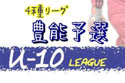 2020年度 4種リーグU-10・ 豊能地区(大阪)9/21までの結果掲載!