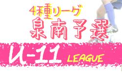 2020年度 4種リーグU-11・泉南地区(大阪)9/22までの結果掲載!情報お待ちしています。
