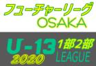 フューチャーリーグ大阪2020 U-13・1部2部 11/28,29結果更新!