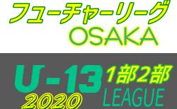 フューチャーリーグ大阪2020 U-13・1部2部 10/18結果速報!次節情報お待ちしています。