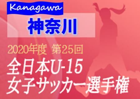 2020年度 全日本女子U-15サッカー選手権 神奈川県予選 9/22予選Cグループ最終戦結果速報!情報をお待ちしています!
