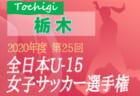 北海道・東北地区の今週末のサッカー大会・イベント情報【9月19日(土)~22日(火祝)】
