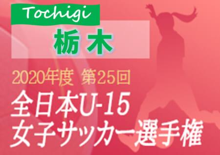 2020年度 栃木県女子ユース(U-15)サッカー選手権 9/12開催!結果情報をお待ちしています!