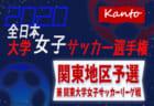 2020年度 高円宮杯 JFA U-18サッカーリーグ静岡県 Aリーグ  優勝は藤枝東2nd