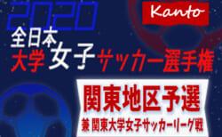 速報!2020年度 関東大学女子サッカーリーグ戦 10/31結果更新、1部・3部は全結果!11/1,3も開催!続報をお待ちしています!
