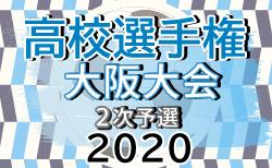 2020年度 第75回大阪高校総体 兼 第99回全国高校サッカー選手権大阪大会2次予選 9/26結果速報!