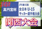 速報!2020年度 高円宮杯JFA第32回全日本U-15サッカー選手権大会 関西プレーオフ  決勝11/15結果更新!全国大会出場全5チーム決定!