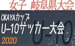 2020年度 第1回OKAYAカップU-10【女子】サッカー大会 岐阜県大会 優勝は西濃女子アカデミー!