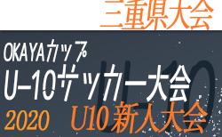 2020年度 U-10三重県少年サッカー大会(OKAYACUP)三重県大会 10/18,25開催