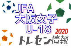 2020年度JFAトレセン大阪女子U-18 選手選考会のお知らせ 9/28開催!